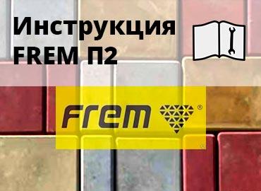 Инструкция по применению комплексной добавки FREM П2