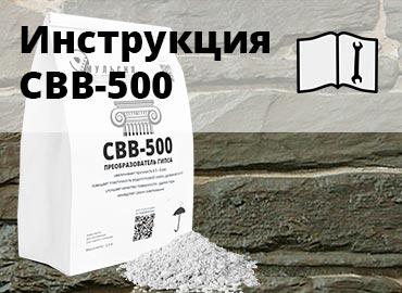 Инструкция по применению добавки ССВ-500