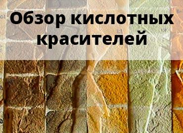 Обзор кислотных красителей для окраса изделий из цемента
