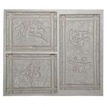 Иероглифы Фен-Шуй 2160A