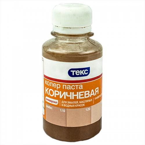 Колеровочная паста Текс универсальная коричневая, 0,1 л