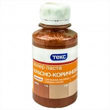 Колеровочная паста Текс универсальная красно-коричневая, 0,1 л