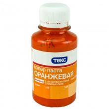 Колеровочная паста Текс универсальная оранжевая, 0,1 л