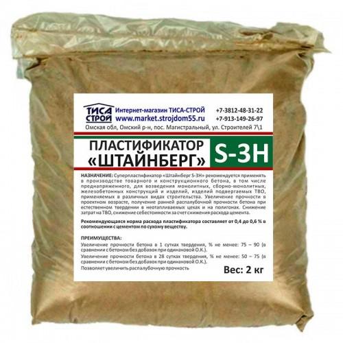 «ШТАЙНБЕРГ S-3H» Суперпластификатор бетонных смесей (2 кг)
