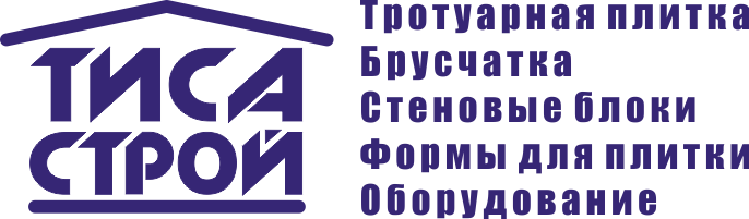 ТИСА-СТРОЙ магазин форм и добавок для производства тротуарной плитки и облицовки